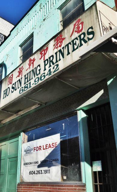 Ho Sun Hing Printers awaiting new occupant. 259 East Georgia St., 2015, Author's photo.