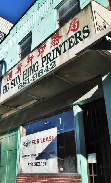 Ho Sun Hing Printers awaiting new occupant. 259 East Georgia St., 2015, Author's photo.